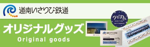 いさりび鉄道オリジナルグッズ