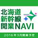 北海道新幹線開業NAVI