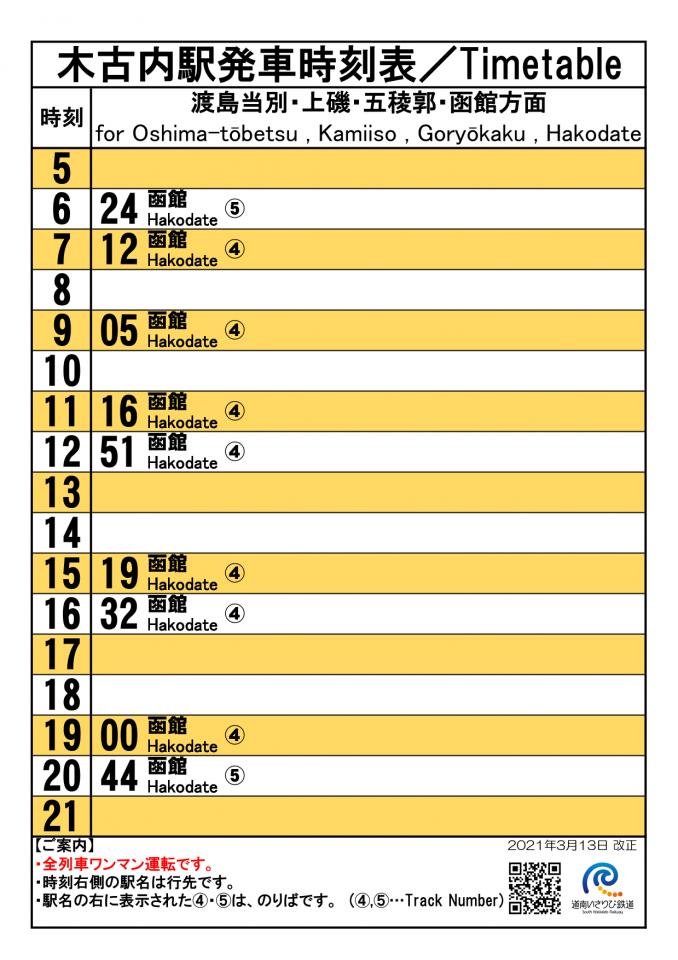 木古内駅時刻表