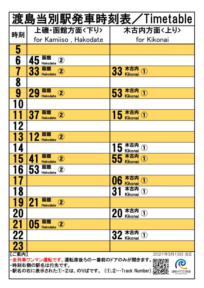 渡島当別駅時刻表