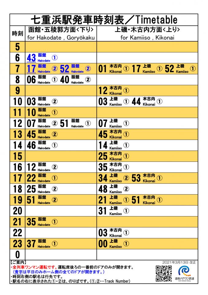 七重浜駅時刻表