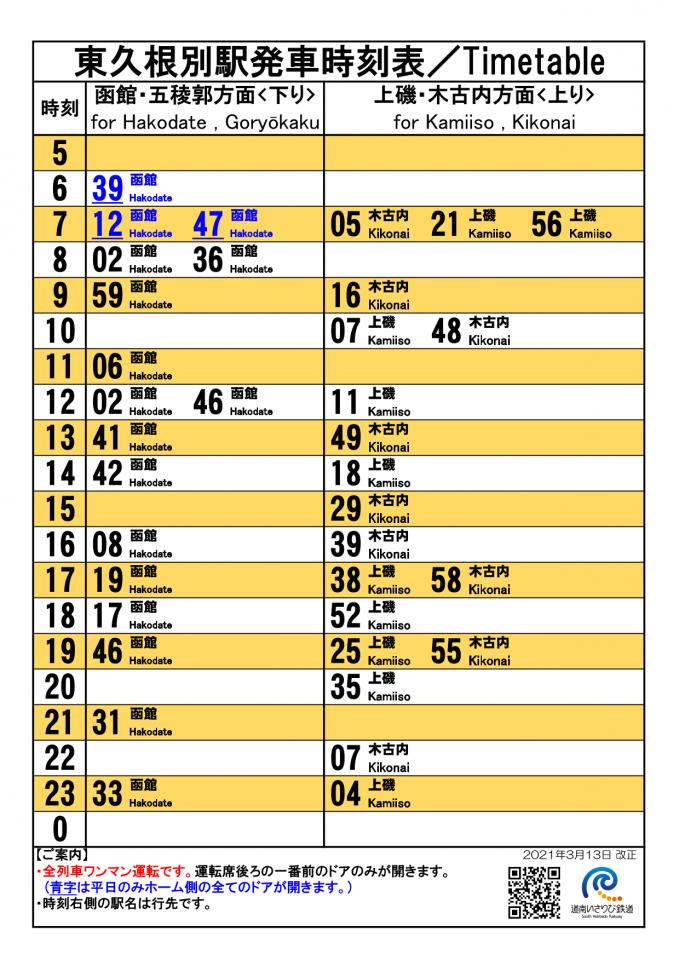 東久根別駅時刻表
