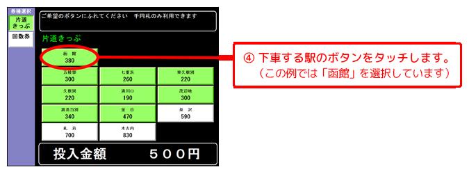 片道乗車券購入方法2