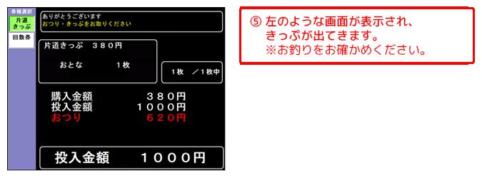 片道乗車券購入方法3