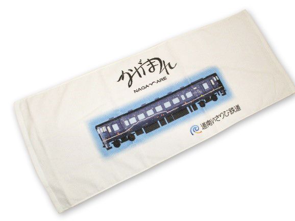 いさ鉄オリジナルタオル(ながまれ号)