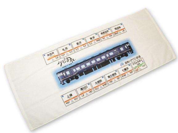 いさ鉄オリジナルタオル(駅名入り)