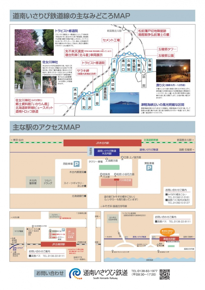 いさりび鉄道_A4マップ-02_000001