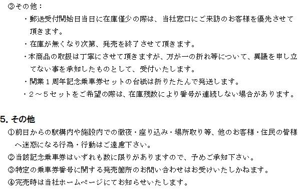 記念乗車券③