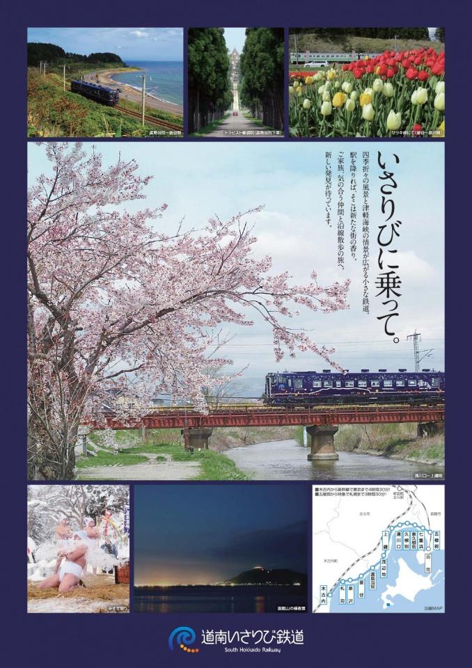 いさりび鉄道_A4マップ-01_000001