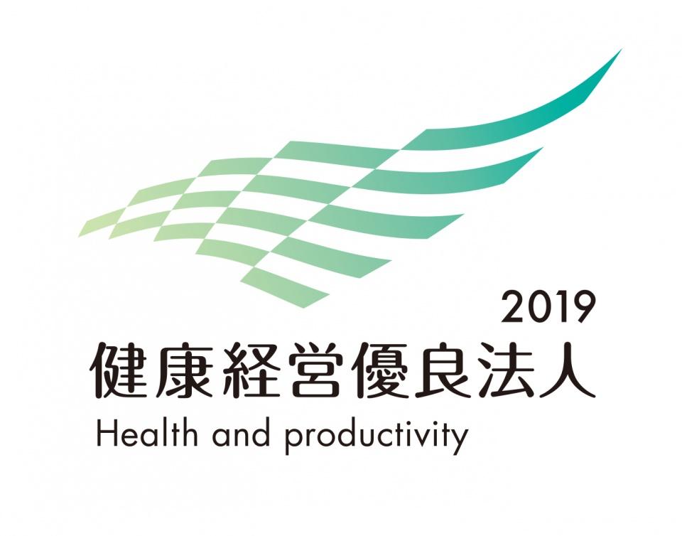 健康経営優良法人2019_中小規模_縦