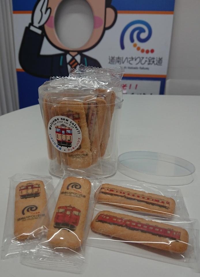 鉄道クッキー(急行Ver) (2)