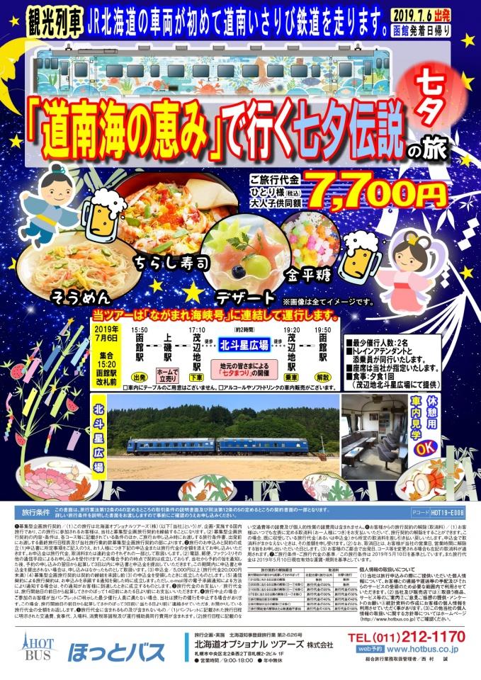2019 0706 tanabata_page-0001
