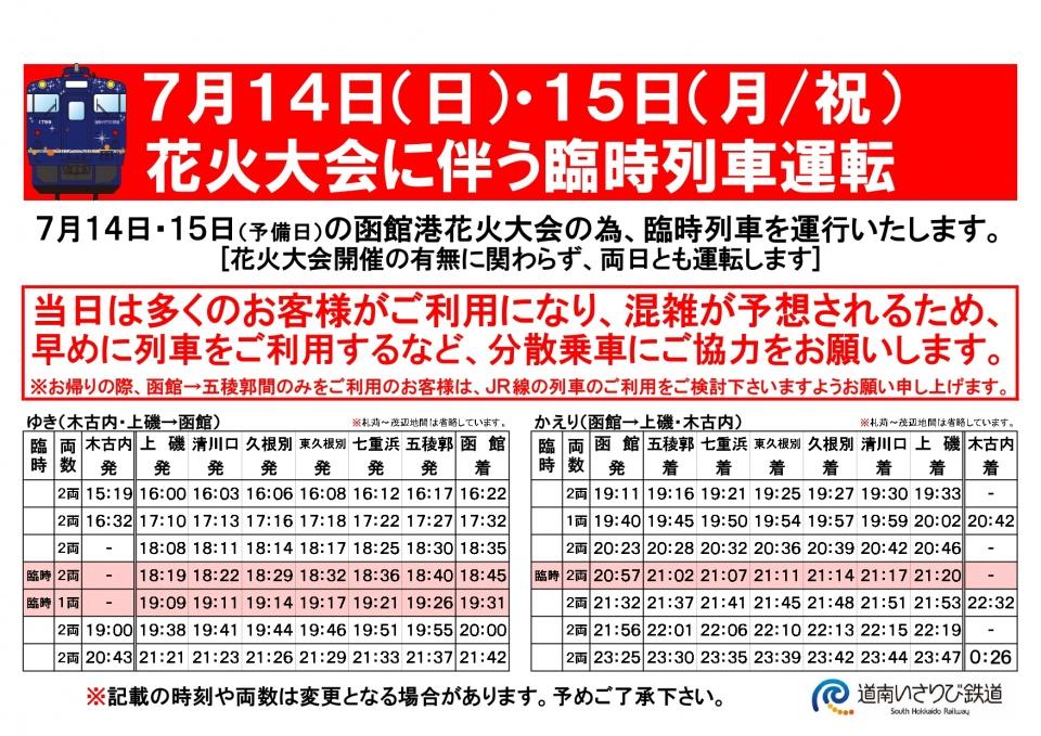 2019函館花火大会駅頭掲示(0714函新)_page-0001