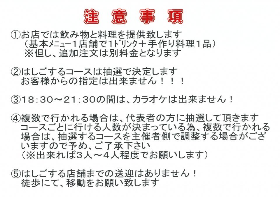 第12回はしご酒ポスター及び注意事項等_page-0003