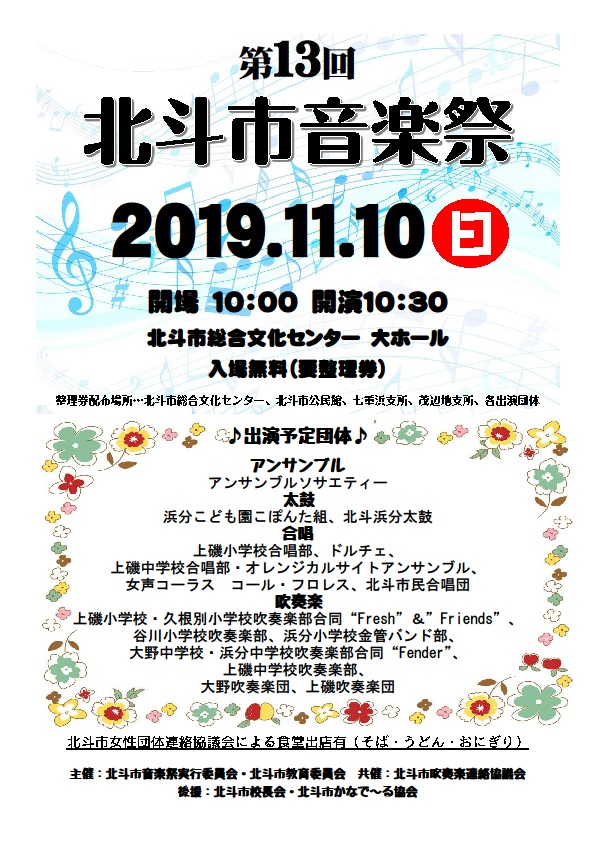 北斗市音楽祭2019