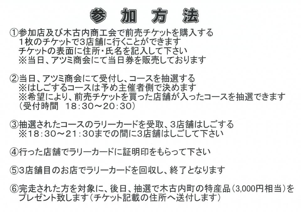 第12回はしご酒ポスター及び注意事項等_page-0002