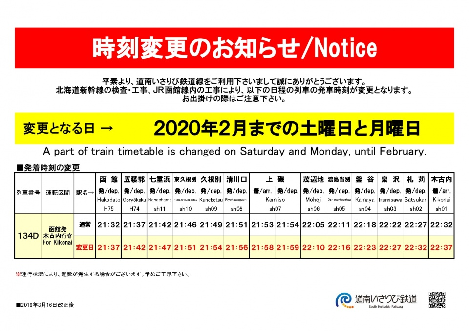 20190316ダイヤ改正後時刻変更駅頭告知_page-0001