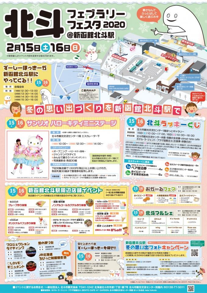 フェブフェスA1ポスター20200122_2 校了