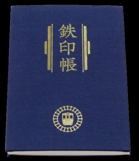 鉄印帳_表紙