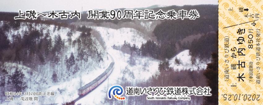 上磯木古内90周年記念乗車券表20201023
