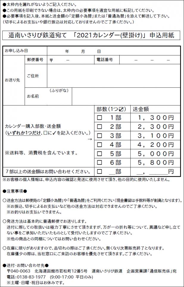 通信販売申し込み用紙(壁掛け)