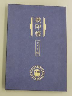 鉄印帳フリー版